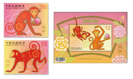 Taiwan post issued a set of stamps to welcome the Year of the Monkey in December 2015. [Photo/post.gov.tw]